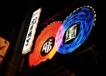 http://www.machikado-creative.jp/wordpress/wp-content/uploads/2015/03/63.jpg