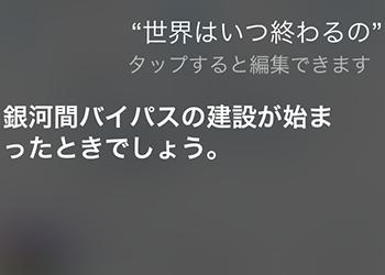 https://www.machikado-creative.jp/wordpress/wp-content/uploads/2015/11/siri.png