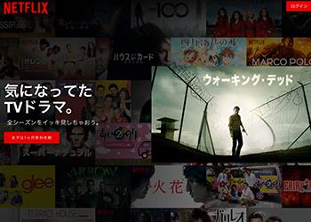 https://www.machikado-creative.jp/wordpress/wp-content/uploads/2016/08/netflix.jpg