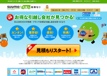 https://www.machikado-creative.jp/wordpress/wp-content/uploads/2016/08/suumo_hikkoshi.jpg