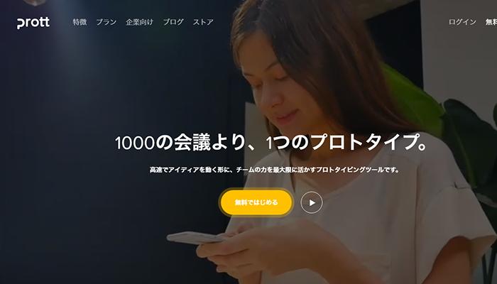 https://www.machikado-creative.jp/wordpress/wp-content/uploads/2016/10/Prott.png