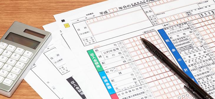 tax_shinkoku