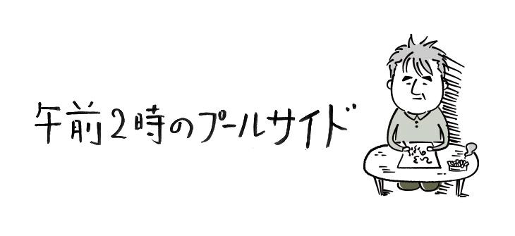 午前2時のプールサイド【連載】ひろのぶ雑記 | 田中泰延 | 街角の ...
