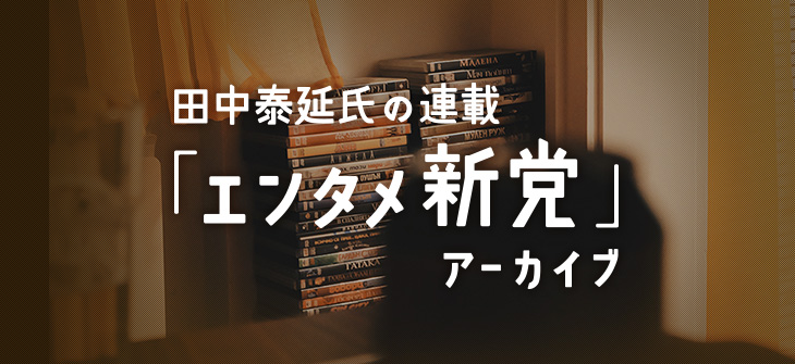 田中泰延氏の連載「エンタメ新党」アーカイブ