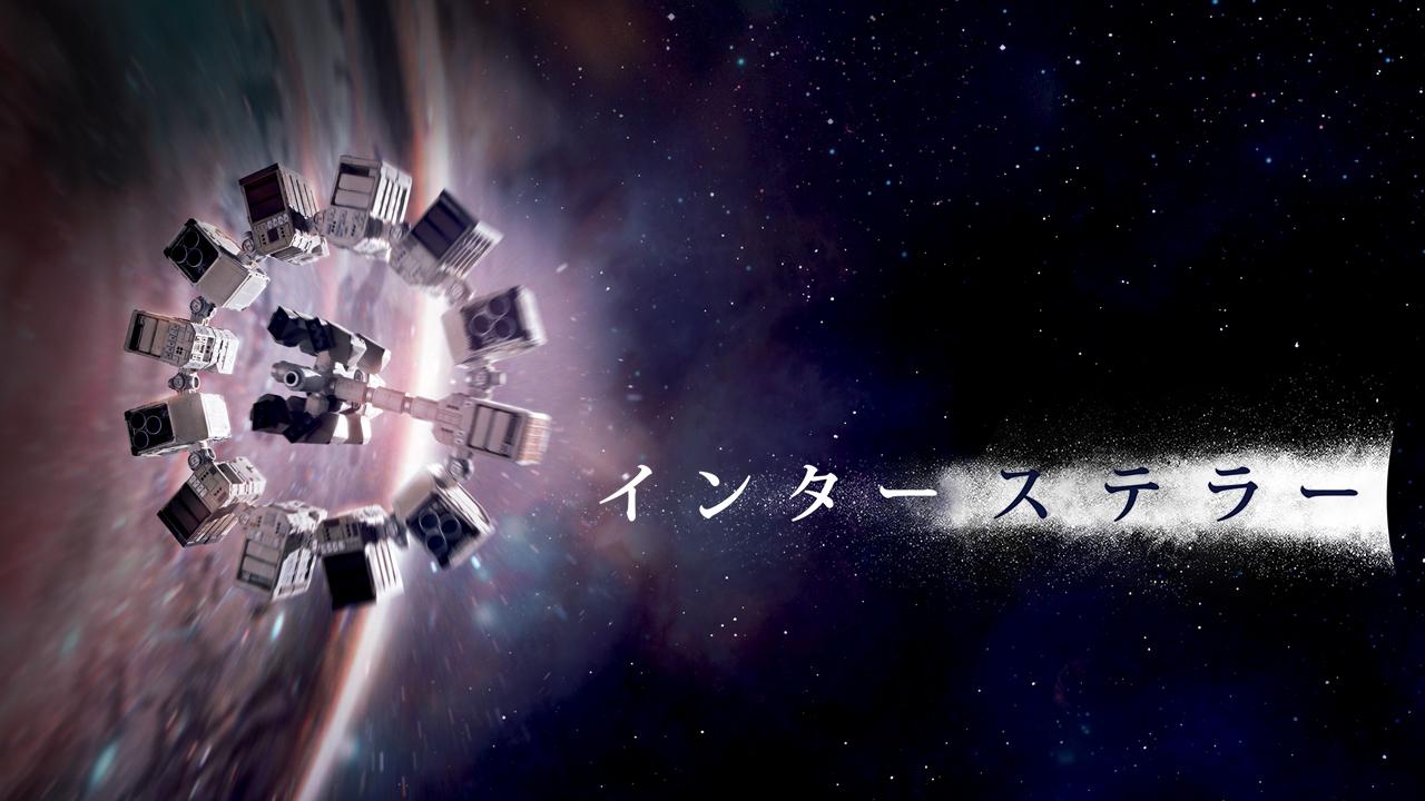 http://www.machikado-creative.jp/wordpress/wp-content/uploads/2018/08/Interstellar-JP_1280x720.jpg