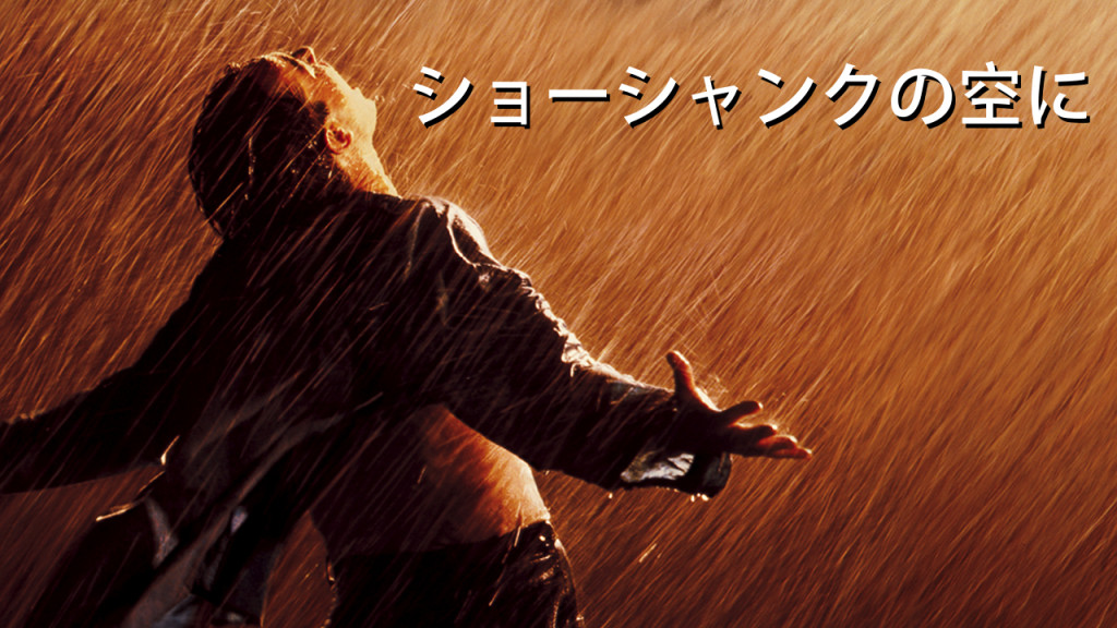 Shawshank-Redemption_Japan_1280x720