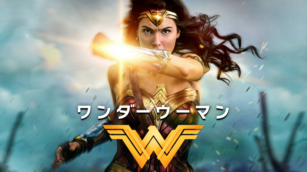 Wonder Woman_ja_JP_2560x1440_1