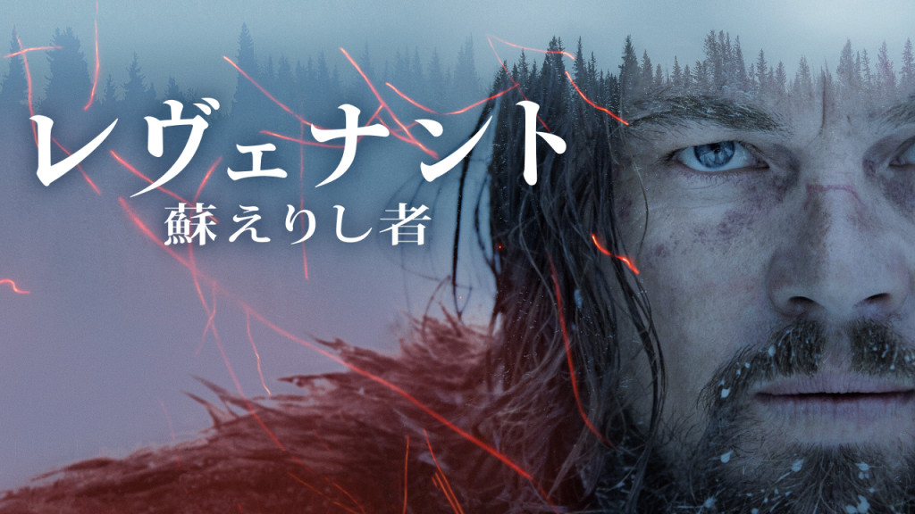 new_The-Revenant_JP_JP_1280x720