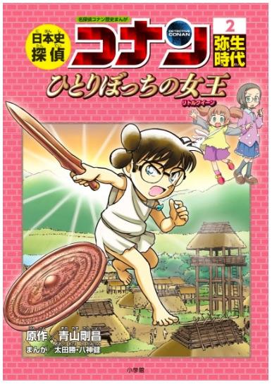 meitantei-conan-book