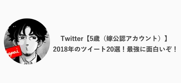 Twitter-5sai