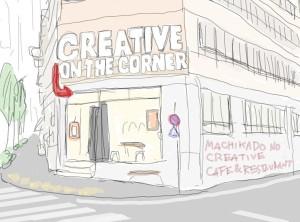 街クリ CAFE (2)